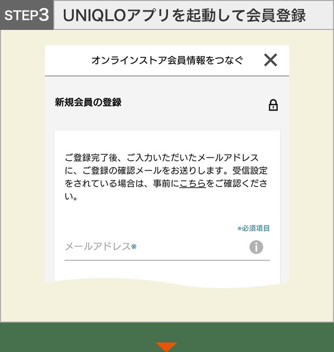 STEP3:UNIQLOアプリを起動して会員登録
