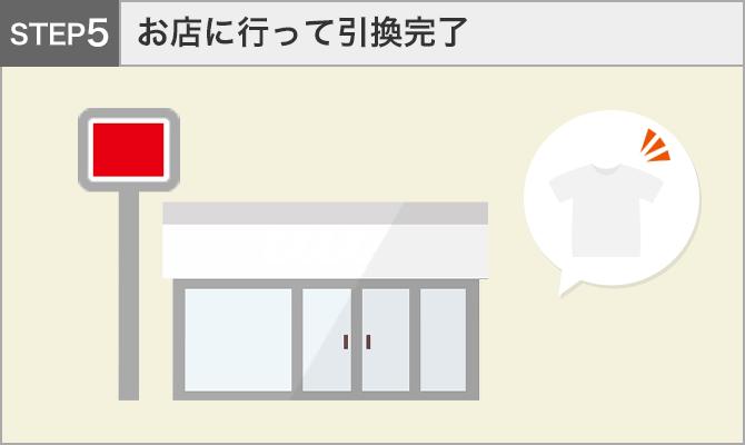STEP5:お店に行って引換完了