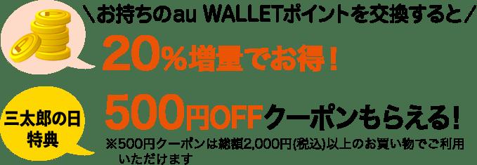 \お持ちのau WALLETポイントを交換すると/20%増量でお得!500円OFFクーポンもらえる!