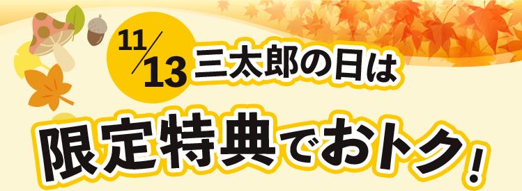 11/13 三太郎の日は限定特典おトクに!
