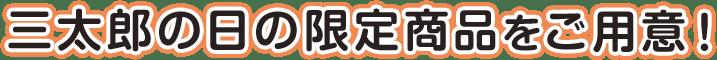 三太郎の日の限定商品をご用意!