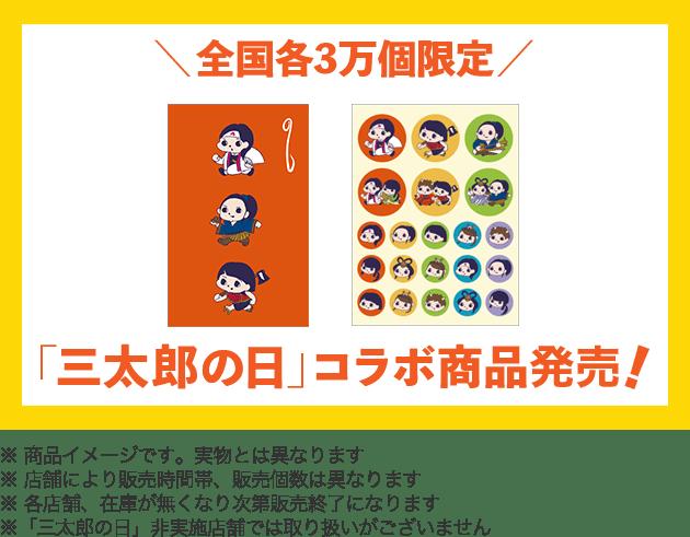 「三太郎の日」コラボ商品発売!