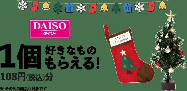 DAISO 1個好きなものもらえる! 108円(税込)分