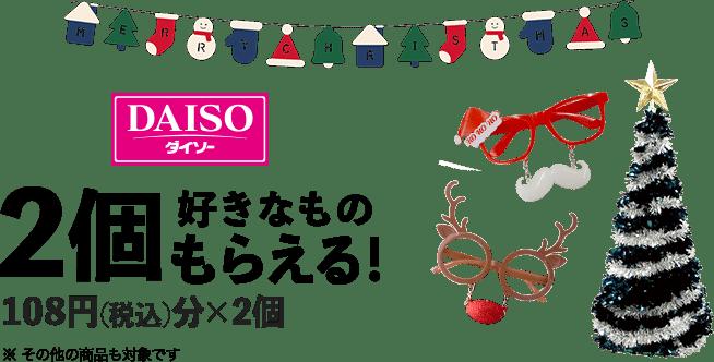 DAISO 2個好きなものもらえる! 108円(税込)分×2個