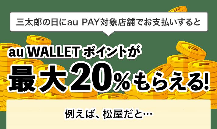 三太郎の日に、PAY対象店舗でお支払いするとau WALLETポイントが最大20%もらえる!例えば、松屋だと…