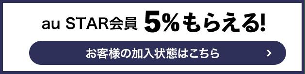 au STAR会員は5%もらえる!