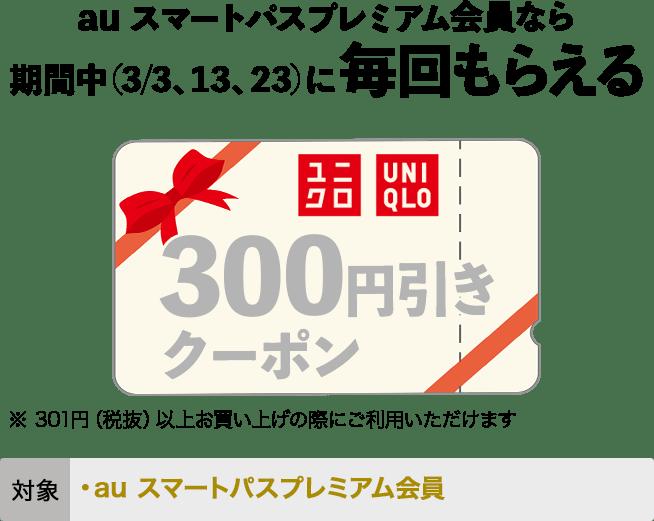 auスマートパスプレミアム会員なら、期間中(3/3、13、23)に毎回もらえる。300円引きクーポン ※301円(税込み)以上お買い上げの際にご利用いただけます。