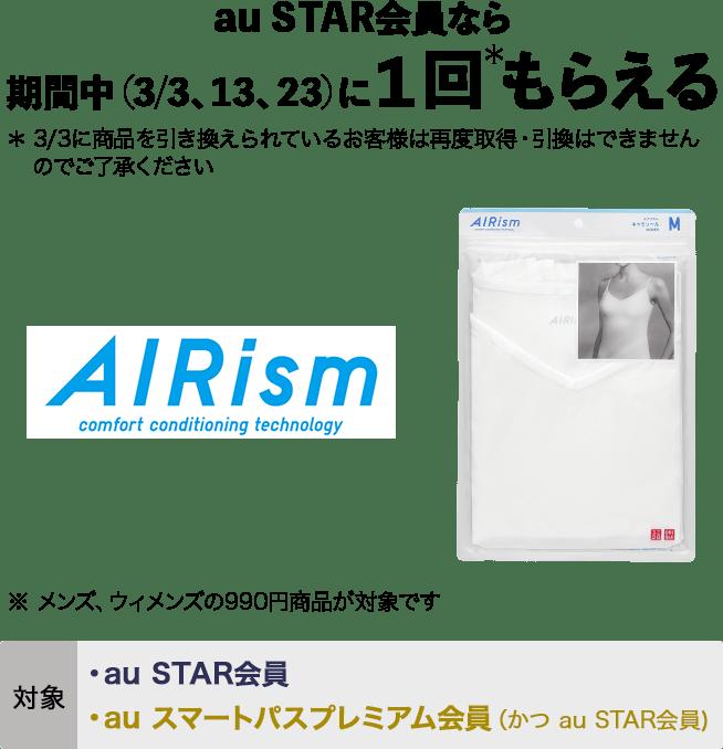 auSTAR会員なら AIRism 期間中(3/3、13、23)に1枚もらえる。※メンズ、ウィメンズの990円商品