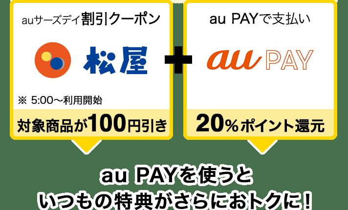 au Payを使うといつもの特典がさらにおトクに!