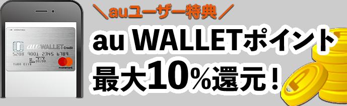 au WALLETポイント 最大10%還元!