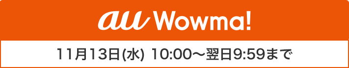 au Wowma! 11月13日(水) 10:00~翌日9:59まで
