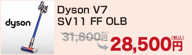 Dyson V7 SV11 FF OLB