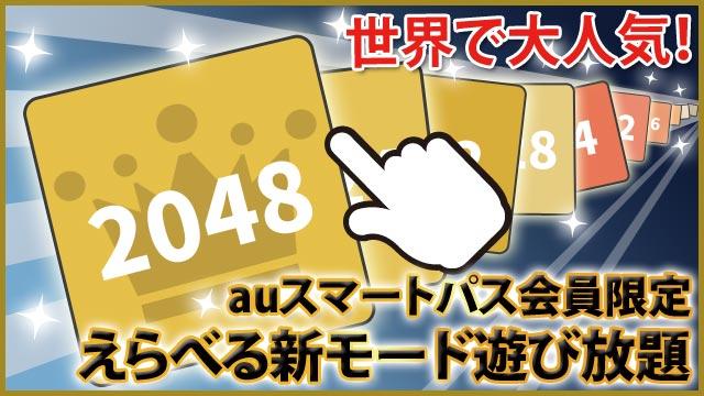 2048[パズルゲーム]