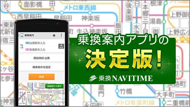 乗換NAVITIME for auスマートパス