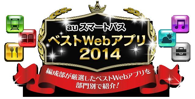 ベストWebアプリ2014