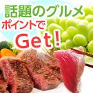 ◆目利き厳選お取り寄せ品をポイントでGET!★