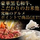 特選グルメ・黒毛和牛・フルーツ・お米