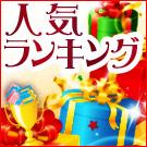 人気ランキング大公開!今すぐチェック★1500ポイント~