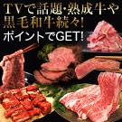 黒毛和牛・最上級赤身肉の短角牛をGET★2000ポイント~