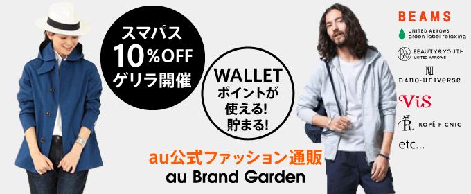au Brand Garden