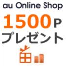 【公式】auオンラインショップ