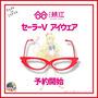 『セーラーVの赤いメガネ』