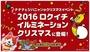 2016ロクイチイルミネーションクリスマス