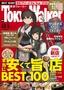 『東京ウォーカー』12月・1月合併号