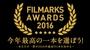 「FILMARKS AWARDS 2016」
