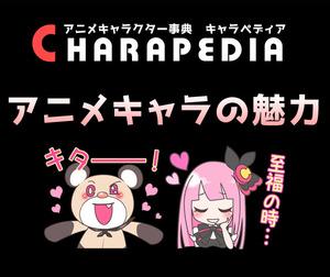 (C)CHARAPEDIA