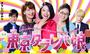 吉高由里子が妊娠中の女子アナを突き飛ばし、ネットで非難殺到!