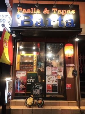 渋谷のバルでプレミアムフライデーを満喫 ハイボール39円やワイン飲み放題も