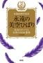 DVD BOOK『美空ひばり 生誕80周年記念 永遠の美空ひばり』 (okmusic UP's)