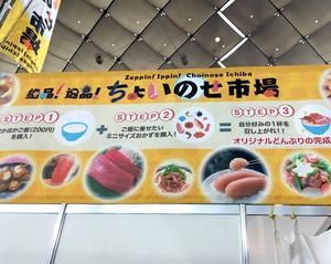 【ふるさと祭り東京】自分流の丼を作ることができる「ちょいのせ市場」で、思い切り注文したらスゴイ丼ができた!