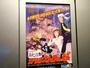 【感涙】MX4D版『ルパン三世 カリオストロの城』が最高すぎた! カーチェイスシーンで座席が動く動く / 心を盗まれちゃった超速レビュー!!