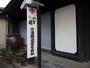 芋焼酎の作られ方を学ぶ。「八重桜」を作っている宮崎の古澤醸造で焼酎蔵見学