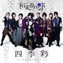 『四季彩-shikisai-』和楽器バンド