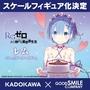 長月達平・株式会社KADOKAWA刊/Re:ゼロから始める異世界生活製作委員会