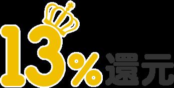 13%還元