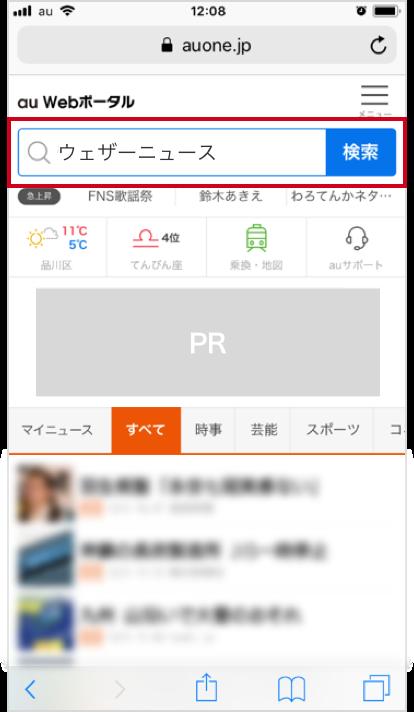 ポータル au web