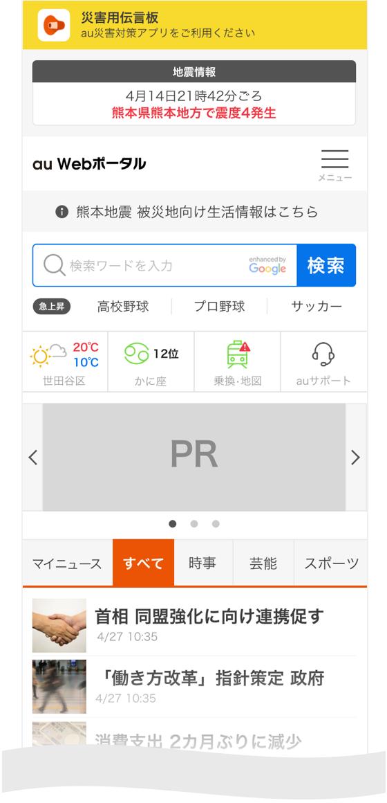Web ポータル au