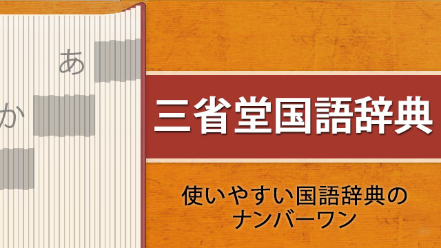三省堂国語辞典 for au